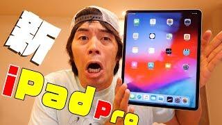 新型iPad Proがキター!