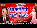 Happy New Year : आ गईल गोरी New YEAR     Ravi Ragila      Bhojpuri New Year  Song 2018  