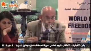 يقين | كلمة أيمن الصياد فى الاحتفال باليوم العالمي لحرية الصحافة بفندق سوفتيل الجزيرة