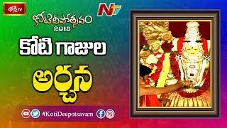 Koti Deepotsavam Latest : కన్నుల పండువగా కనకదుర్గమ్మకు కోటి గాజుల అర్చన | Day 4 | NTV