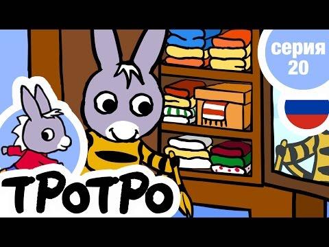 TPOTPO - Серия 20 - Тротро наряжается