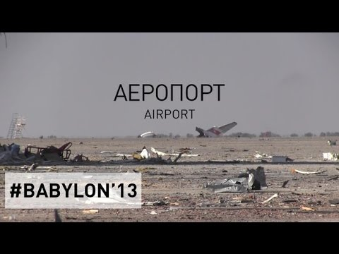 Три дні в аеропорту Донецька / Три дня в аэропорту Донецка