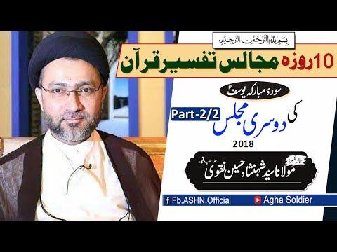 10 روزہ مجالس تفسیر قرآن(سورۂ مبارکہ یوسفؑ) کی دوسری مجلس 2018 کا (حصّہ دوّم)