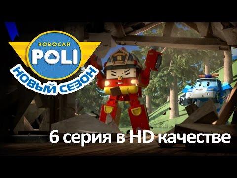 Робокар Поли - Приключения друзей - Наша секретная база (мультфильм 6 в Full HD)