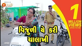 Vijuli ye Kari Chalakhi | Gujarati Comedy | One Media
