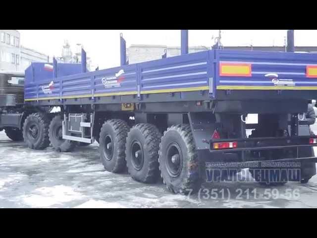 Характеристики Бортовой полуприцеп 30 тонн (3-х остный, односкатный), ООО ХК Уралспецмаш