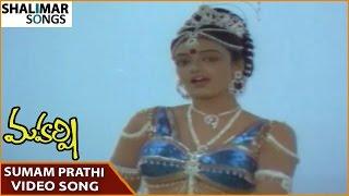 Maharshi Movie || Sumam Pratisumam Video Song || Raghava, Santhi Priya || Shalimar Songs