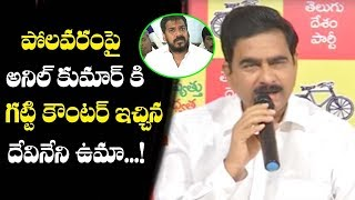 Devineni Uma Strong Counter To Anil Kumar Yadav Over Polavaram Project | Top Telugu Media