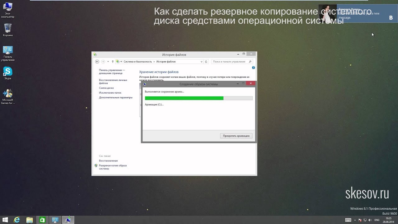 Как создать резервную копию образа системного диска средствами WIndows 10, 8.1 или 8 - YouTube