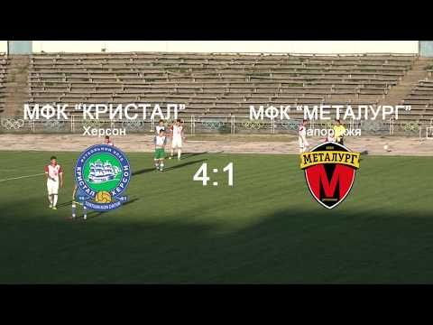 МФК Кристал Херсон - МФК Металург Запоріжжя 4-1. Огляд