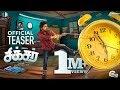 Sixer - Official Teaser   Vaibhav   Ghibran   Chachi thumbnail