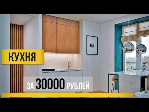 Реально ли купить кухню за 30000 рублей? Собираем бюджетную кухню