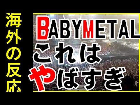 【海外の反応】BABYMETALウェンブリー公演の公式映像がYoutubeに公開!!「これはやばすぎる。欲しい。」