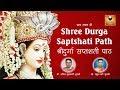 Durga Saptashati Path Full (संपूर्ण दुर्गा सप्तशती पाठ) in Sanskrit