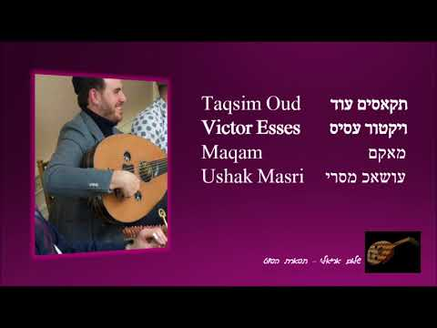 תאקסים עוד עושאכ מסרי ויקטור עסיס  Taqsim Oud  Ushak Masri Victor Esses