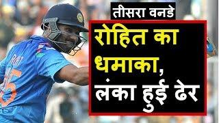 IND vs SL 3rd ODI : Rohit Sharma smashes 12th century againsed Srilanka | Headlines Sports