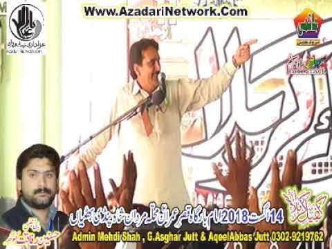 Zakir Syed Sajjad Bukhari  14 August 2018 Pindi Bhattian