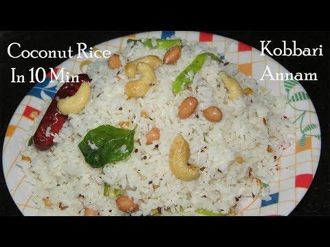 కొబ్బరి అన్నం ఇలా చేసి చూడండి చాలా రుచిగా ఉంటుంది-Coconut Rice Recipe in Telugu-kobbari Annam Recipe