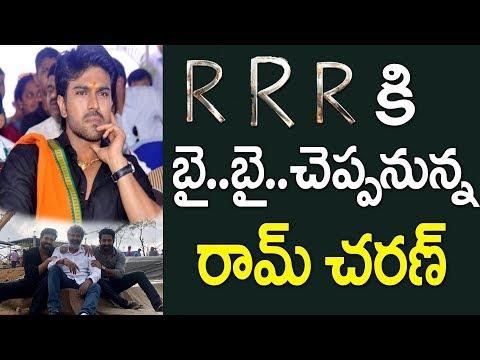 RRR కి బై బై చెప్పనున్న రామ్ చరణ్ | Mega Power Star Ram Charan #RRR Update | Rajamouli NTR Movie