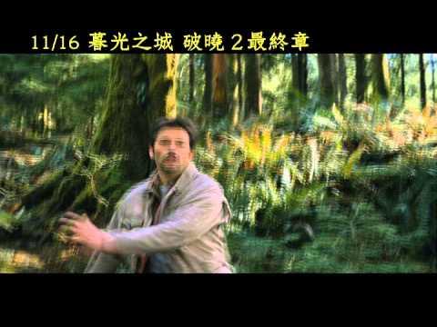 《暮光之城:破曉2》勇氣篇