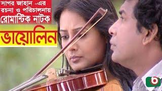 Bangla Romantic Natok | Violin | Mosharraf Karim, Aupee Karim | Mosharraf Karim Natok