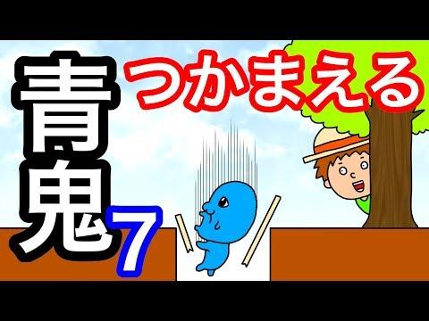 【アニメ】青鬼つかまえる7