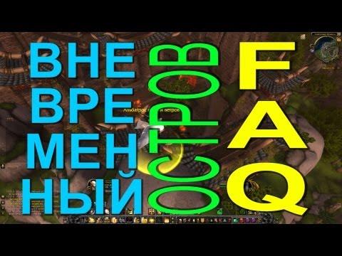 Вневременный остров: FAQ