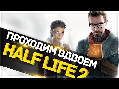Проходим Half Life 2 вдвоём #1
