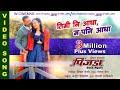 TIMI NI AADHA| New Movie Song-2017 | PINJADA BACK AGAIN | By Arjun Pokharel/Anju Panta | Nikhil,Sara MP3