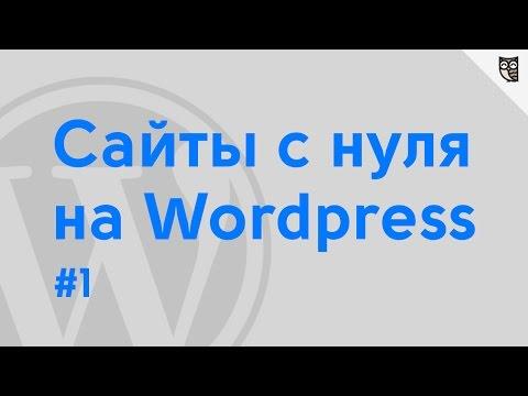Сайт с нуля на WordPress. Урок 1 - Введение(установка на локальный сервер)