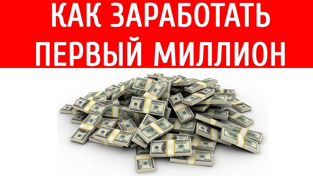 Как заработать миллион с нуля и стать миллионером? 40