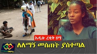 Addis Ababa administration proposes a bill to ban individuals from giving money to beggars.