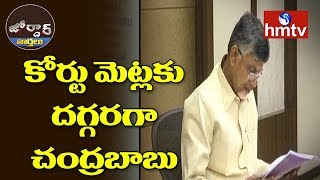 Maharashtra court Instructs Chandrababu To Appear Before Court | Jordar News | hmtv