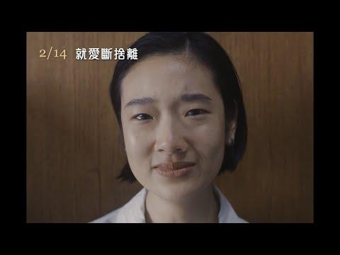 【就愛斷捨離】Happy Old Year 精彩預告 ~ 2020/2/14 浪漫獻映