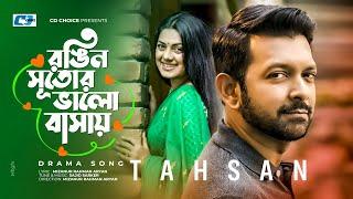 Rongin Sutor Valobashay | Sajid Feat Tahsan | Tisha |OST Prio Nitu | Bangla New Song 2017