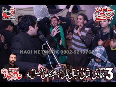 Zakir Syed Ali Naqi Shah 3 jmadi ul Sani 29 january 2020 Majlis e Aza Dastgir Colony Faisalabad