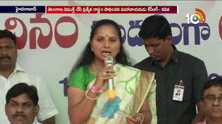 MP Kavitha Participates in Organ Donation Camp   CM KCR Birthday Celebrations  News