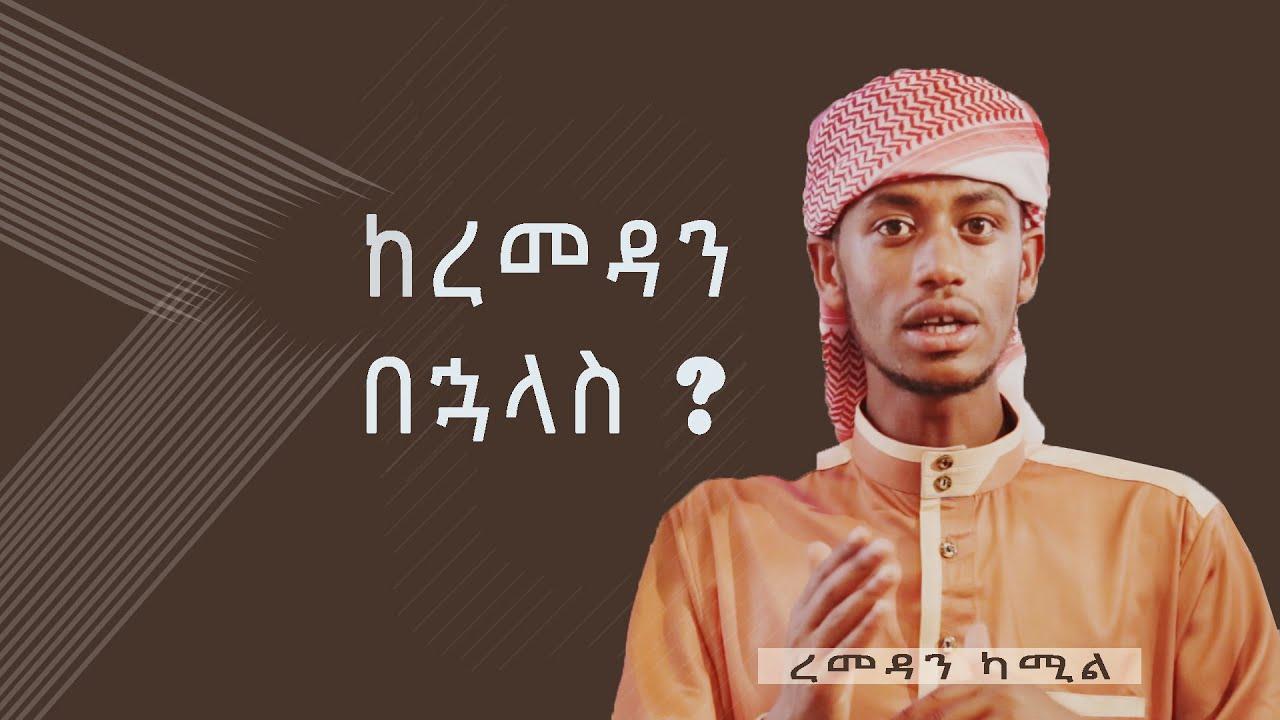 ከረመዳን በኋላስ? ᴴᴰ| by Ramadan Kamil | #ethioDAAWA