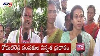 Komatireddy Venkata Reddy Couple Election Campaigning At Nalgonda