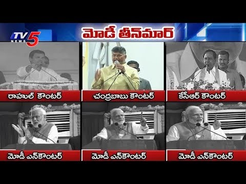 Narendra Modi Counter To Rahul,Chandrababu &KCR | TelanganaElections2018