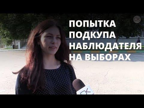 В Саратове пытались подкупить наблюдателя на выборах