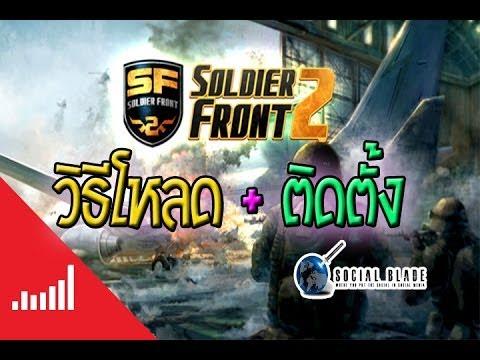 ติดตั้ง Soldier Front 2  [SF2]