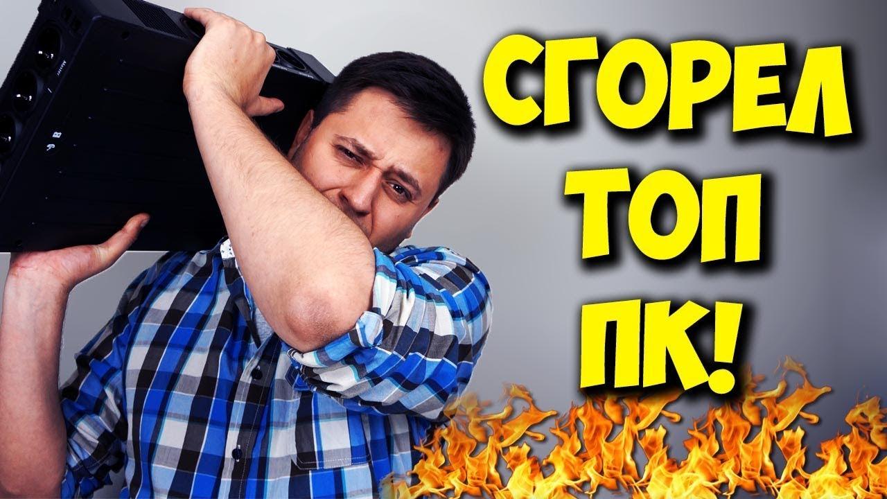 СГОРЕЛ ИГРОВОЙ ПК ЗА 60000! / ИБП EATON КАК ЗАЩИТА