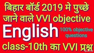 English Most VVI objective questions class-X Bihar board 2019