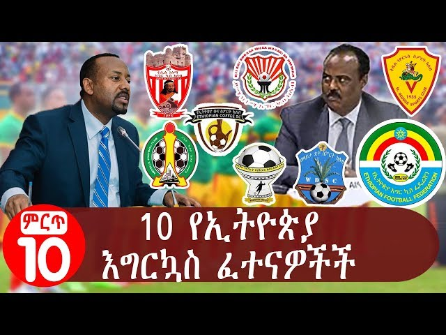 10 Major problems the Ethiopian football federation is facing