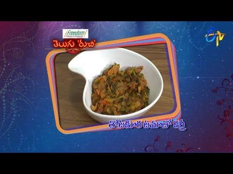 Thotakura Tomato Curry    Telugu Ruchi   3rd November 2018   ETV Telugu