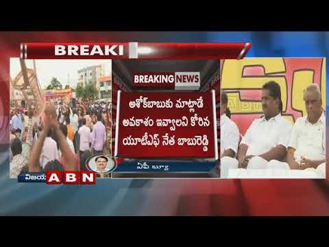 Teachers Union Public Meeting | Teachers Opposes AP NGO Leader Ashok babu | Vijayawada