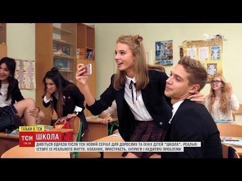 На телеканалі 1+1 стартує серіал Школа про кохання та недитячі проблеми