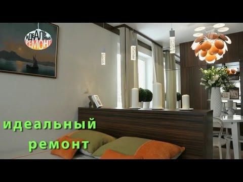 4 выпуск Идеальный ремонт В одной комнате и спальня, и гостиная, и рабочий кабинет
