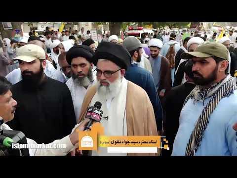 Quds Rally 2019 | Ustad e Mohtaram Syed Jawad Naqvi - Interview